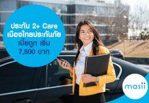 ประกัน 2+ Care เมืองไทยประกันภัย เบี้ยถูก เริ่ม 7,500 บาท