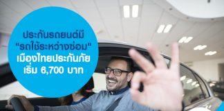 """ประกันรถยนต์มี """"รถใช้ระหว่างซ่อม"""" เมืองไทยประกันภัย เบี้ยเริ่มต้น 6,700 บาท"""