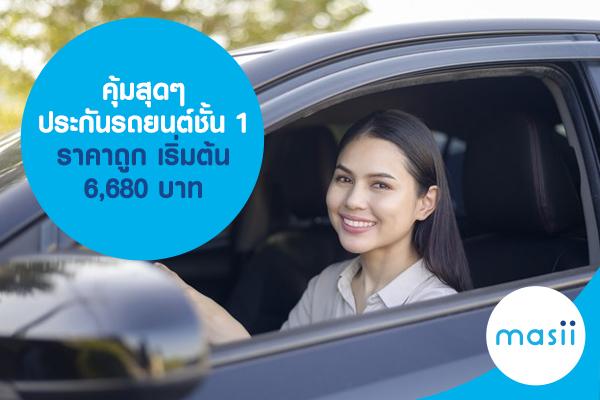 คุ้มสุดๆ ประกันรถยนต์ชั้น 1 ราคาถูก เริ่มต้น 6,680 บาท