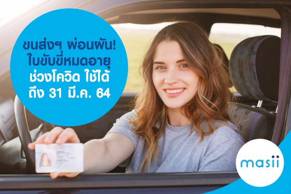 ขนส่งฯ ผ่อนผัน! ใบขับขี่หมดอายุช่วงโควิด ใช้ได้ถึง 31 มี.ค. 64