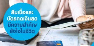 สินเชื่อและบัตรกดเงินสด มีความสำคัญยังไงในชีวิต