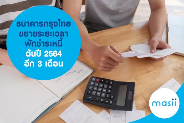 ธนาคารกรุงไทยขยายระยะเวลาพักชำระหนี้ต้นปี 2564 อีก 3 เดือน