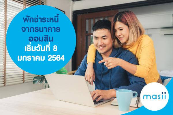 พักชำระหนี้ จากธนาคารออมสิน เริ่มวันที่ 8 มกราคม 2564