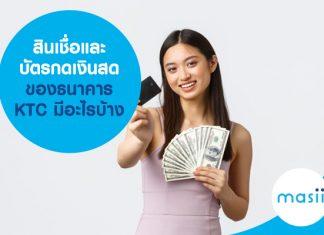 สินเชื่อและบัตรกดเงินสดของธนาคาร KTC มีอะไรบ้าง