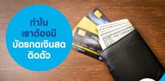 ทำไมเราต้องมีบัตรกดเงินสดติดตัว
