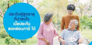 ประกันผู้สูงอายุ ที่น่าสนใจ เบี้ยประกัน ลดหย่อนภาษี ได้
