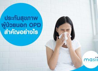 ประกันสุขภาพผู้ป่วยนอก OPD สำคัญอย่างไร