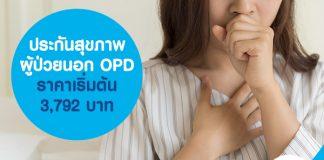 ประกันสุขภาพ ผู้ป่วยนอก OPD ราคาเริ่มต้น3,792 บาท