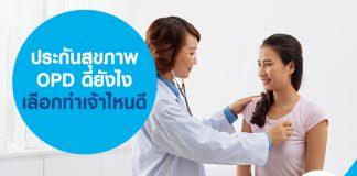 ประกันสุขภาพ OPD ดียังไงเลือกทำเจ้าไหนดี