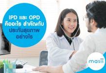 IPD และ OPD คืออะไร สำคัญกับ ประกันสุขภาพ อย่างไร