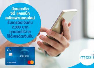 บัตรเครดิตซิตี้ แคชแบ็ก สมัครผ่านออนไลน์ รับเครดิตเงินคืน 2,000 บาท ทุกยอดใช้จ่ายก็ได้เครดิตเงินคืน