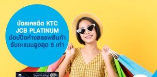บัตรเครดิต KTC JCB PLATINUM ช้อปปิ้งห้างสรรพสินค้า รับคะแนนสูงสุด 5 เท่า