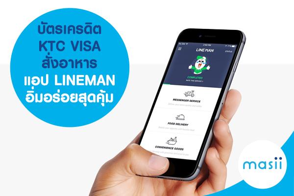 บัตรเครดิต KTC VISA สั่งอาหาร แอป LINEMAN อิ่มอร่อยสุดคุ้ม