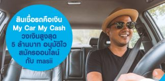 สินเชื่อรถคือเงิน My Car My Cash วงเงินสูงสุด 5 ล้านบาท อนุมัติไว สมัครออนไลน์กับ masii
