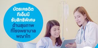 บัตรเครดิตทีเอ็มบี รับสิทธิพิเศษด้านสุขภาพที่โรงพยาบาลพญาไท