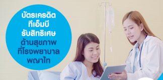 บัตรเครดิตทีเอ็มบี รับสิทธิเศษด้านสุขภาพที่โรงพยาบาลพญาไท