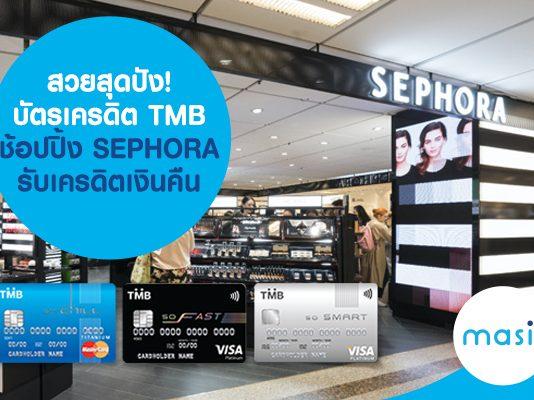 สวยสุดปัง! บัตรเครดิต TMB ช้อปปิ้ง SEPHORA รับเครดิตเงินคืน
