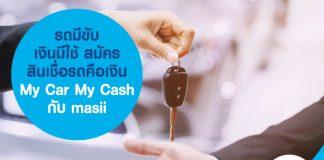 รถมีขับ เงินมีใช้ สมัคร สินเชื่อรถคือเงิน My Car My Cash กับ masii