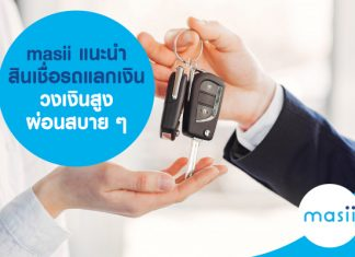 masii แนะนำ สินเชื่อรถแลกเงิน วงเงินสูง ผ่อนสบาย ๆ