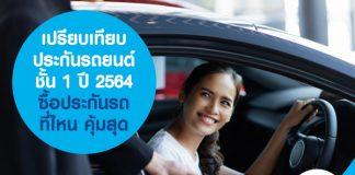 เปรียบเทียบ ประกันรถยนต์ชั้น 1 ปี 2564 ซื้อประกันรถที่ไหน คุ้มสุด
