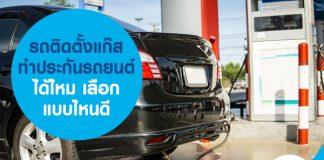 รถติดแก๊ส ทำประกันรถยนต์ได้ไหม เลือกแบบไหนดี