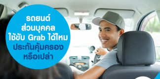 รถยนต์ส่วนบุคคลใช้ขับ Grab Carได้ไหม ประกันคุ้มครองหรือเปล่า