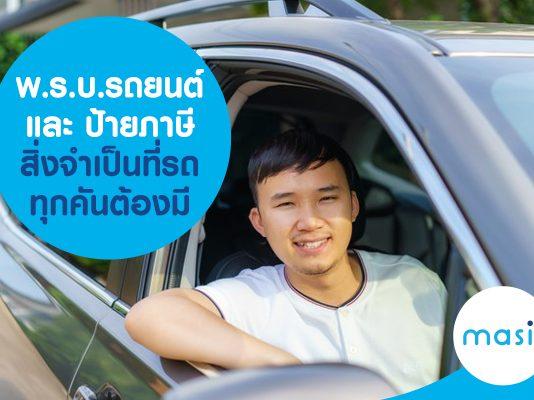 พ.ร.บ.รถยนต์ และ ป้ายภาษี สิ่งจำเป็นที่รถทุกคันต้องมี