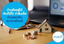 บ้านยังอยู่ได้ เงินก็มีใช้ ทำสินเชื่อบ้านแลกเงินธนาคารไหนดี