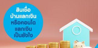 สินเชื่อบ้านแลกเงิน หรือคอนโดแลกเงิน เป็นยังไง
