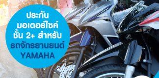 ประกันมอเตอร์ไซค์ชั้น 2+ สำหรับรถจักรยานยนต์ YAMAHA