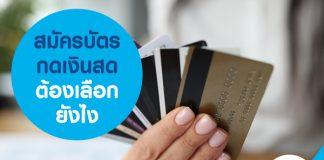 สมัครบัตรกดเงินสด ต้องเลือกยังไง