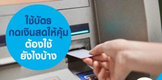 ใช้บัตรกดเงินสดให้คุ้ม ต้องใช้ยังไงบ้าง