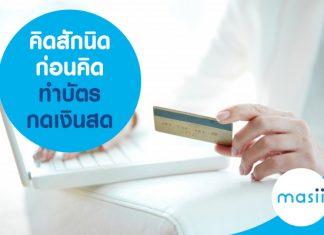 คิดสักนิด ก่อนคิดทำบัตรกดเงินสด