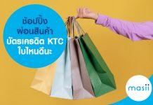ช้อปปิ้ง ผ่อนสินค้า บัตรเครดิต KTC ใบไหนดีนะ