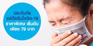 ประกันภัยแพ้วัคซีนโควิด-19 ราคาพิเศษ เริ่มต้นเพียง 79 บาท