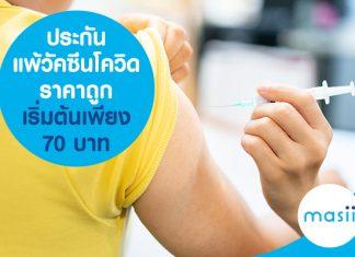 ประกันแพ้วัคซีนโควิด ราคาถูกที่สุด เริ่มต้นเพียง 70 บาท