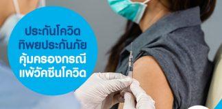 ประกันโควิด ทิพยประกันภัย คุ้มครองกรณี แพ้วัคซีนโควิด