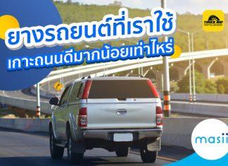 เช็กยางรถยนต์ แบบไหนเกาะถนนได้ดี ขับขี่ปลอดภัย