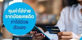 คุมค่าใช้จ่ายจากบัตรเครดิต ทำได้ด้วยตัวเอง