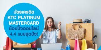 บัตรเครดิต KTC PLATINUM MASTERCARD ช้อปปิ้งออนไลน์ 4.4 แบบสุดปัง!