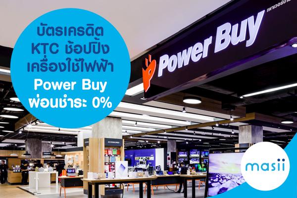 บัตรเครดิต KTC ช้อปปิ้งเครื่องใช้ไฟฟ้า Power Buy ผ่อนชำระ 0%