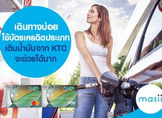 เดินทางบ่อย ใช้บัตรเครดิตประเภทเติมน้ำมันจาก KTC จะช่วยได้มาก