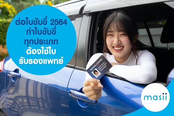 ต่อใบขับขี่ 2564 ทำใบขับขี่ทุกประเภท ต้องใช้ใบรับรองแพทย์