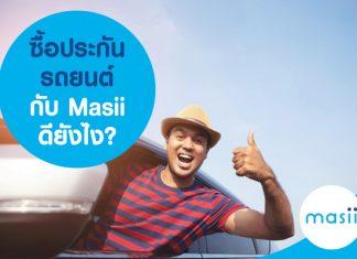ซื้อประกันรถยนต์กับ Masii ดียังไง?