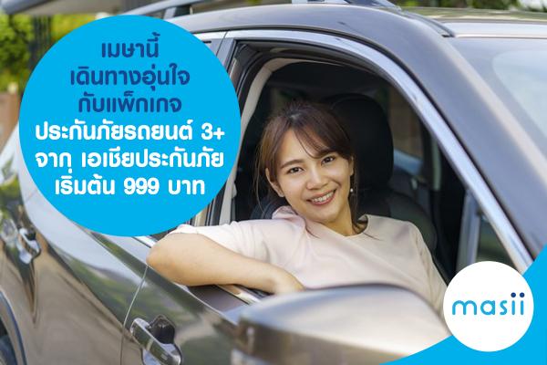 เมษานี้ เดินทางอุ่นใจ กับ แพคเกจประกันภัยรถยนต์ 3+ จากเอเชียประกันภัย เริ่มต้น 999 บาท