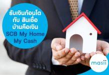 รับเงินก้อนโต กับ สินเชื่อบ้านคือเงิน SCB My Home My Cash