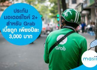 ประกันมอเตอร์ไซค์ 2+ สำหรับ Grab เบี้ยถูก เพียงปีละ 3,000 บาท