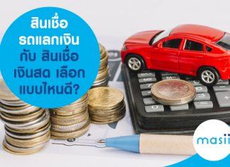 สินเชื่อรถแลกเงิน กับ สินเชื่อเงินสด เลือกแบบไหนดี?