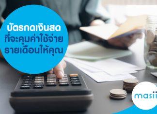 บัตรกดเงินสด ที่จะคุมค่าใช้จ่ายรายเดือนให้คุณ