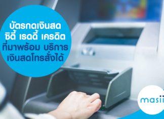 บัตรกดเงินสดซิตี้ เรดดี้เครดิต ที่มาพร้อม บริการเงินสดโทรสั่งได้